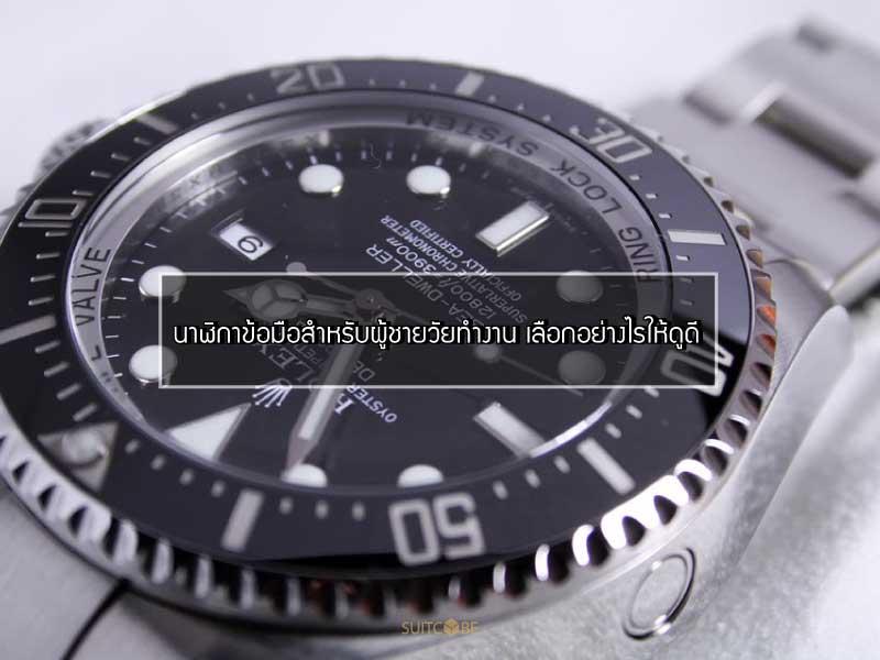 นาฬิกาข้อมือ สำหรับผู้ชายวัยทำงาน เลือกอย่างไรให้ดูดี 1