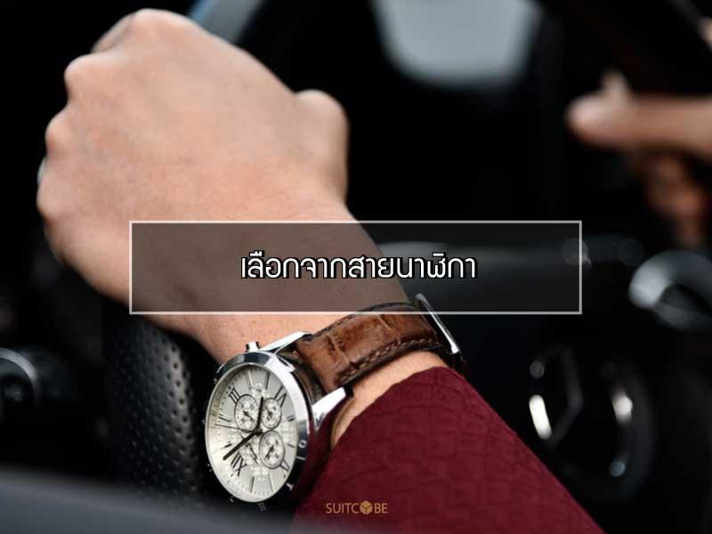 นาฬิกาข้อมือ