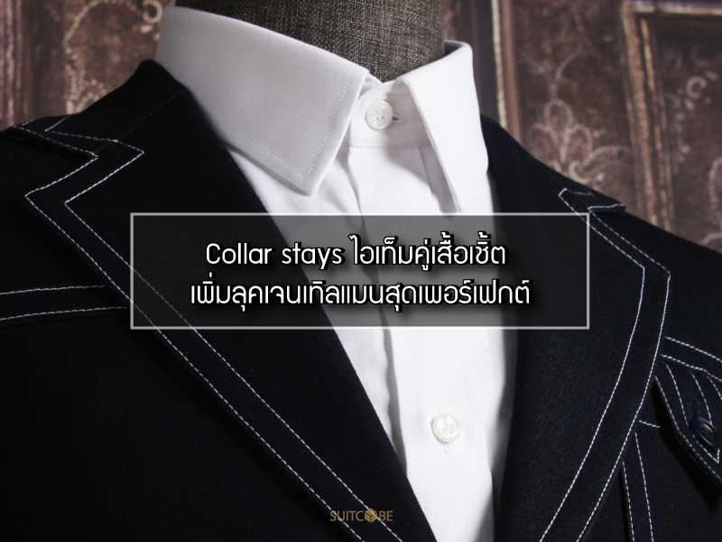 Collar stays ไอเท็มคู่เสื้อเชิ้ต เพิ่มลุคเจนเทิลแมนสุดเพอร์เฟกต์ 1
