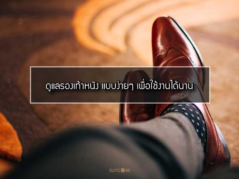 ดูแลรองเท้าหนัง