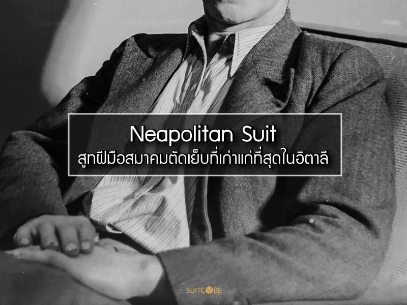 Neapolitan Suit